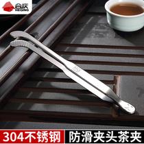 304 stainless steel tea clip Single Kung Fu tea set accessories Non-slip tea cup tea clip tea tweezers Tea ceremony tools