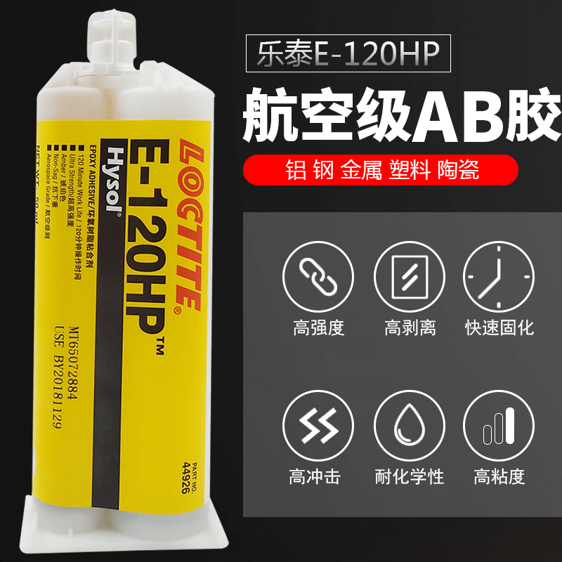 Lotte E-120HP epoxy resin AB adhesive aluminum steel metal plastic ceramic high temperature aeronautical grade structural glue