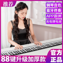 Hand roll piano 88 keys thickened version MIDI keyboard adult beginners practice folding portable electronic piano with them.
