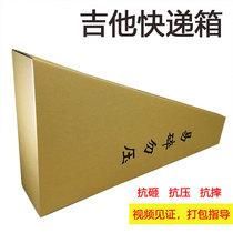 Guitar box Shipping Box 41 inch Express Box carton foam courier Box Anti-fall protection piano Box carton