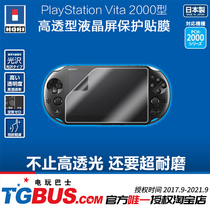 Video game bus PSV host accessories Hori Japan original PSV host screen film high permeability wear-resistant