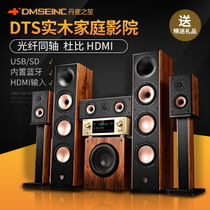 DMSEINC famous door 3 5.1 home theater audio 3D fever home living room floor speaker KTV suit