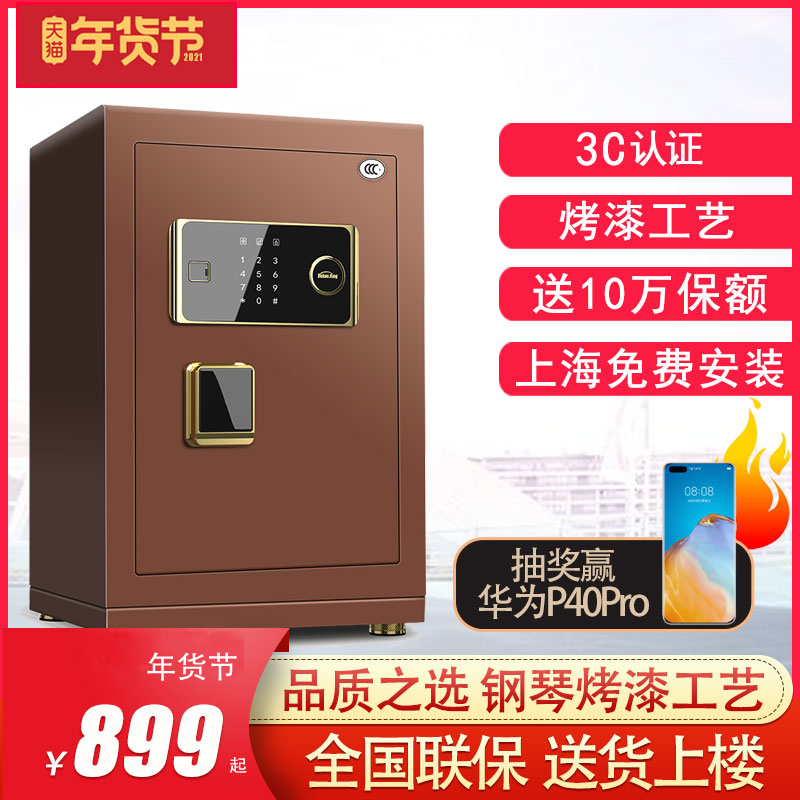 Jiebao Wang safe home small 3C 45cm Shanghai fingerprint lockbox office 60cm invisible all-steel anti-theft 牀 large-capacity safe