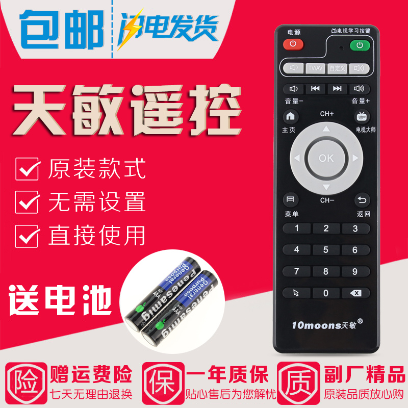 Tianmin Network Player Set Top Box Remote Control Board T1T2 ELF T26 D568 TM5 LT3890W Primary School