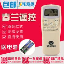 Original Chunlan air conditioning remote control KFR-25 23 32GW35GW VK VJ T VM T1 T101