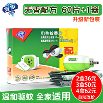 Yi Household Appliances Hot mosquito incense tablets to send heaters sleeping baby pregnant mosquitoes mosquito incense anti-mosquito mosquitoes mosquito repellent tasteless