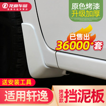 14 generations of Japanese Xinxuan Yi fender 20 original 21 classic 19 original car modified auto parts production