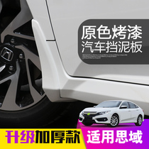 Applicable Honda ten generation eight generation nine generation Civic wheel fender leather original chassis modified special decorative accessories