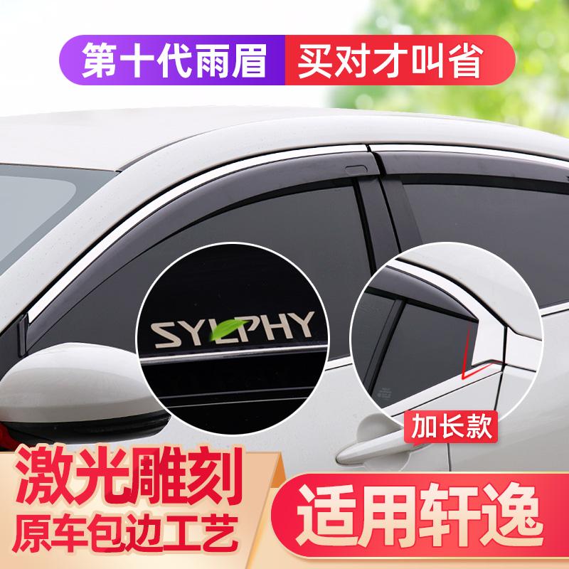 14 generations of Xinxuan Yiqing rain block 21 classic window rain eyebrow rain board 19 rain eyebrow special production car supplies