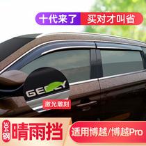 Применение Geely Bo Yue про окно дождь брови ясно дождь блокировать оригинальную модификацию завода посвященный взрыву дождя щит автомобильных принадлежностей.