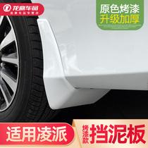 Apply GAC Honda Lingpai fender 13 front and rear wheels 16 automotive supplies 19 original modification special accessories