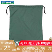 Eunice yy Badminton shoe bag BAG812 sneakers bag Yonex drawstring shoe bag storage beam dust-proof