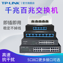 TP-LINK5 port 8 multi-port Gigabit switch router shunt network hub network cable splitter TPLINK small home dormitory student dormitory switch monitoring