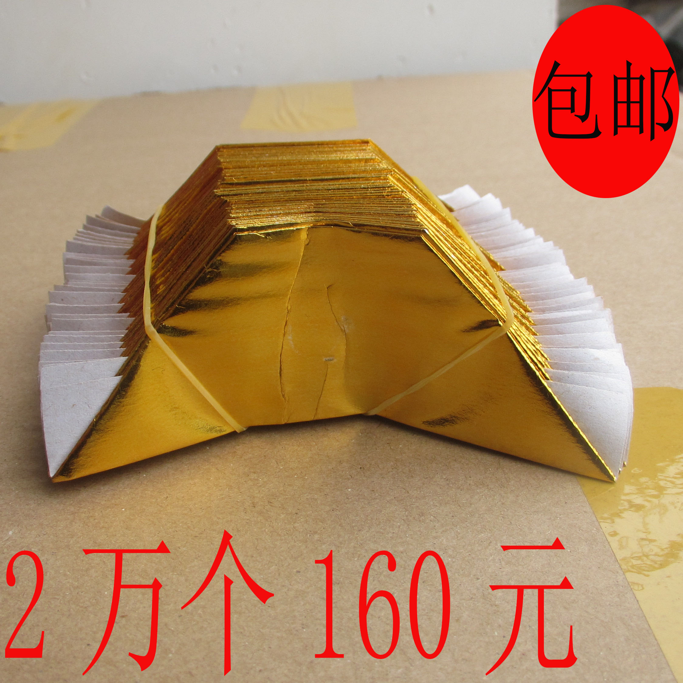 Special activities price gold Yuanbao burning paper Yuanbao paper Paper Yuanbao burning paper semi-finished sacrificial supplies