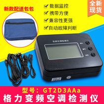 The new model is suitable for Gree portable multi-function variable frequency air conditioner fault repair tester GT2D3AAa