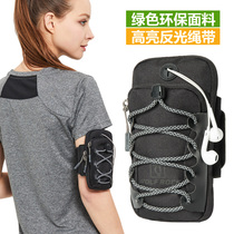 Running mobile phone arm bag sports arm bag female running bag male arm bag sports wrist bag arm sets universal reflective rope