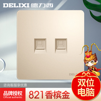 Delixi wire socket double computer panel double hole network box switch double wire socket network interface