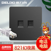 Delixi network cable telephone line panel socket computer information socket two-port combo telephone network panel