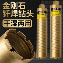 Mace water drill brazing fast 63 dry hit extended sharp concrete water mill wall hole opener Wet and dry dual-use
