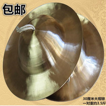Percussion instrument cymbals 30CM large hood cymbals cymbals large cymbals cymbals copper cymbals