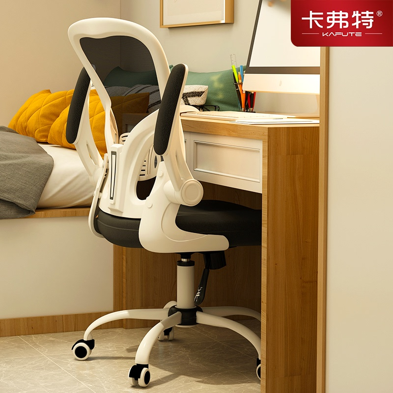 Carvert computer chair home students writing learning chair stool chair office chair ergonomics