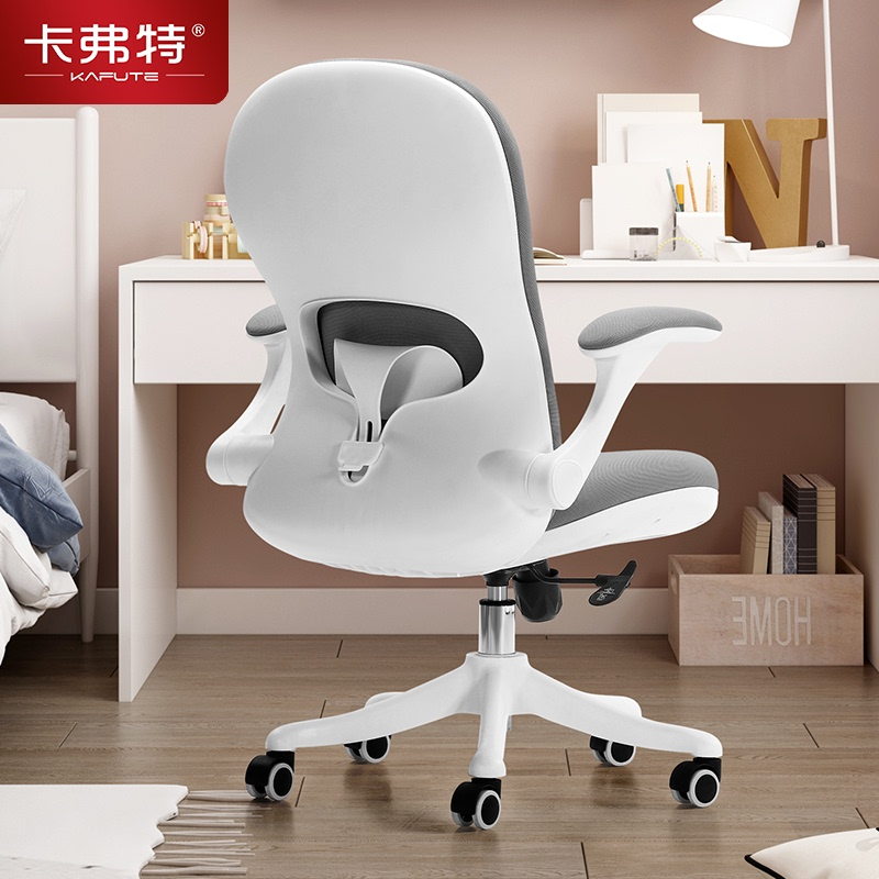 Carvert computer chair home student writing learning chair swivel chair office chair ergonomics