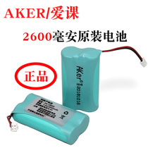Aker love Class amplifier amplifier 2000ma dedicated 7 4V 18650 lithium battery 2600MA rechargeable battery