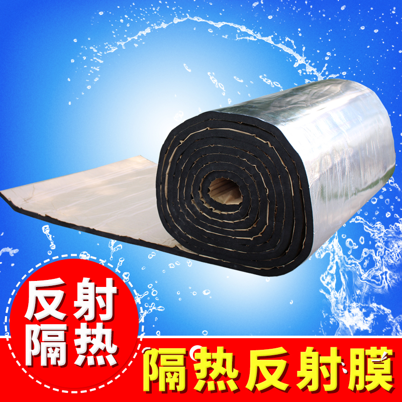 Sunshine Roof Reflective Insulation Film Iron Sheet Reflective Film Insulation Aluminum Foil Self-adhesive Balcony Sunscreen Insulation Plate