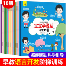 A complete set of 18 volumes of children's learning to speak language enlightenment books suitable for 1.5-2-year-old children's cognitive children's books 0-1-2-3-year-old children's books