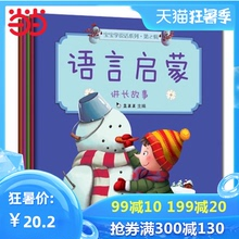Dangdang.com authentic children's book baby learning to speak Series Part 2 language Enlightenment (full 5 Volumes) 0-2 years old children's book / enlightenment Dangdang genuine Book Baby