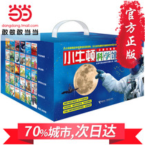(Dangdang genuine Childrens book) Little Newton Science Museum: New upgrade edition (30 gifts) 3-6-12-year-old childrens Popular Science Encyclopedia picture Book