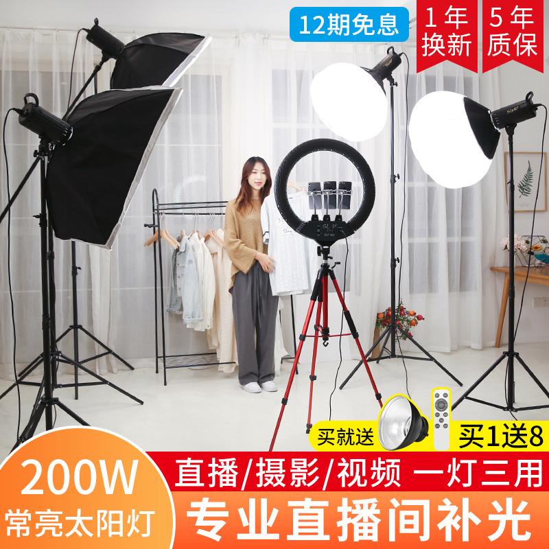 The camera sent LED200w photo light live lighting in the lighting light soft light film room mobile phone camera camera changliang Taobao anchor beauty skin clothing lighting set