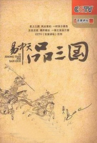 100 pulpit Yi Zhongtian product three COUNTRies DVD disc HD boxed version