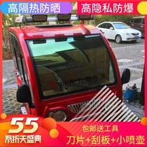 Электрический трикил пленка старика коляска полностью закрыта четырехколесный электрический автомобиль солнцезащитный крем изоляции стеклянной пленки.