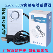 With built-in charging without changing batteries 220V.380V large volume stopped