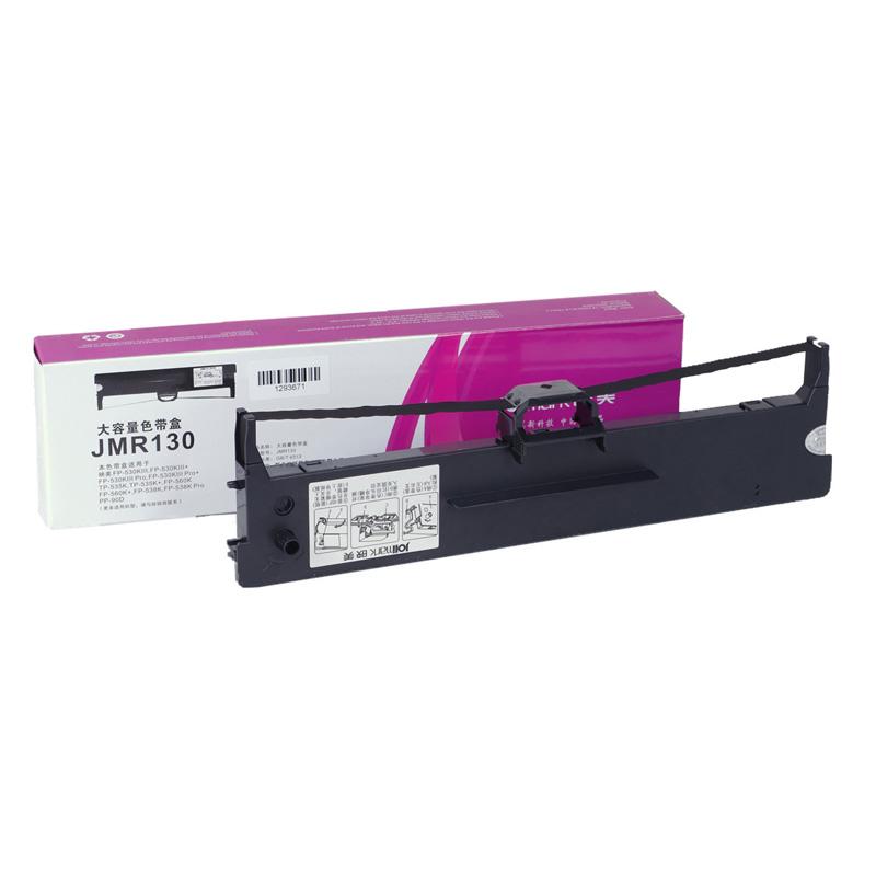 (Ribbon rack JMR130) Yingmei original dot matrix printing machine color belt rack supplies suitable for: Invoice 1 2 3 FP-312 620 630K plus 530KIII plus 535 538K