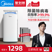 Beauty air purifier home living room bedroom in addition to bacteria disinfection formaldehyde haze PM2 5 dust smart TB32
