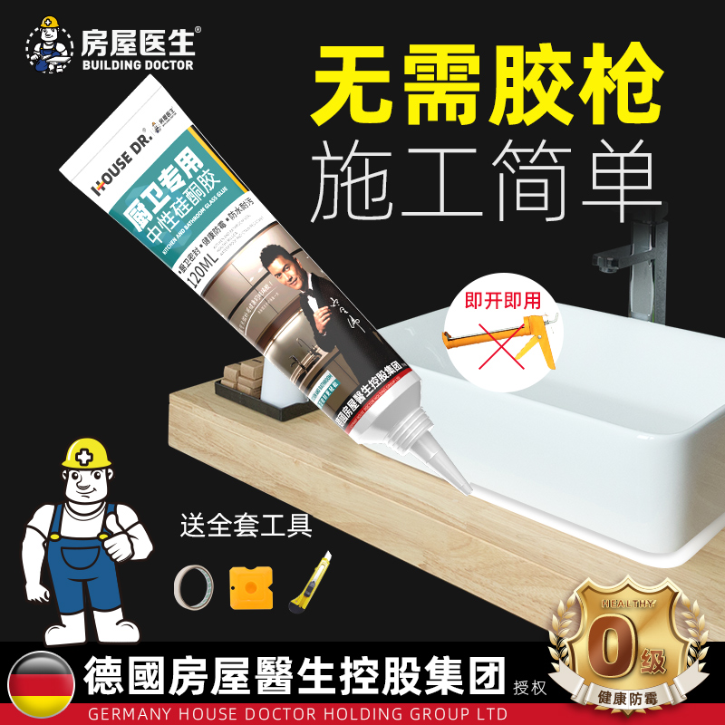 Glass glue waterproof mold-proof kitchen bathroom high temperature strong glue transparent silicone nail-free structure toilet sealing edge