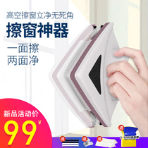 By the clean glass home double-sided scrubbing thick windows high-rise strong magnetic cleaning tool double-layer hollow scratching