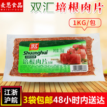 Double-sink bacon meat 1kg household snack hand grab cake bacon Commercial pizza baking bacon raw material