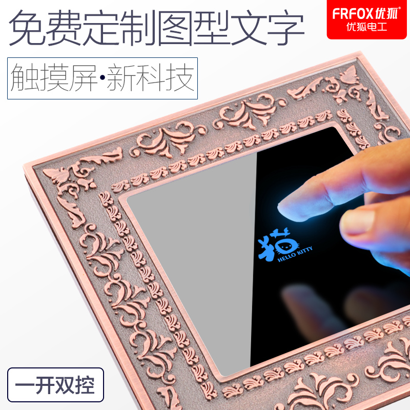 [The goods stop production and no stock]Youhu smart switch touch switch 4D embossed antique copper one open dual control touch switch type 86 wall switch