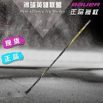 Childrens teen ice hockey pole Bauer S160 ice hockey rod hockey stick Ball ice hockey rod