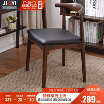 Home Yi solid wood dining chair desk chair home cow chair Nordic simple meeting office stool backrest restaurant chair