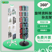 Exhibition House Postcard Brochure rotating display shelf vertical page newspaper and magazine shelf landing