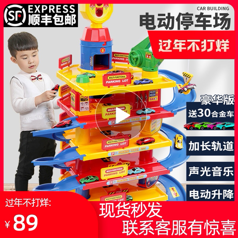 Childrens electric small train track car park shaking sound with the same toy racing boy 3-6 years old 5
