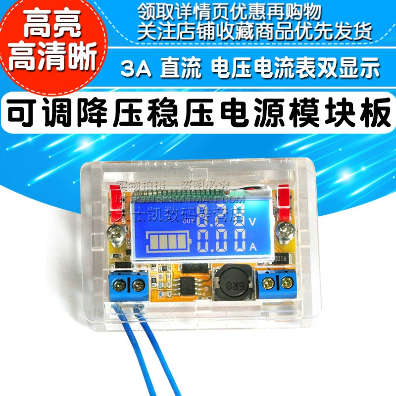 Adjustable step-down regulated power module board 3A DC with LCD dual display of voltmeter and ammeter