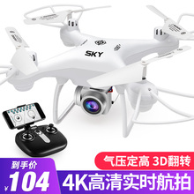 UAV aerial photo HD primary school children's toy boy professional remote control aircraft four axis small aircraft 4K