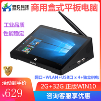 Pipo pin-platinum X8S tablet WIN10 Industrial All laser cutting film host called the evaluator