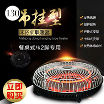 Automatic Mahjong machine Table Roast furnace heater four-legged machine special General Electric heater Energy saving electric furnace