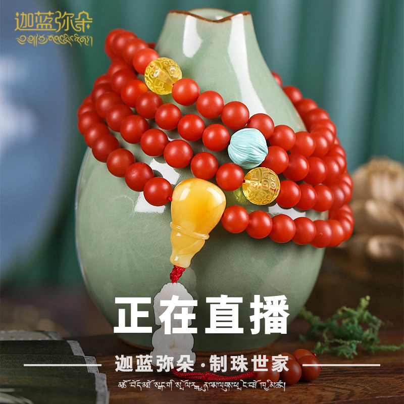(Garan Mi duo)full of color full of meat natural Yunnan Baoshan south red agate 108 beads hand string live special shot